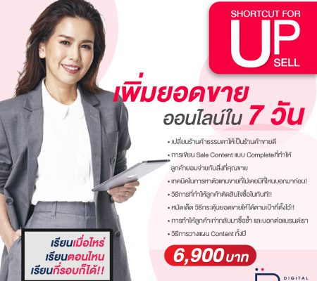 Shortcut for UpSell Online
