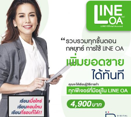 LINE Official Account 360