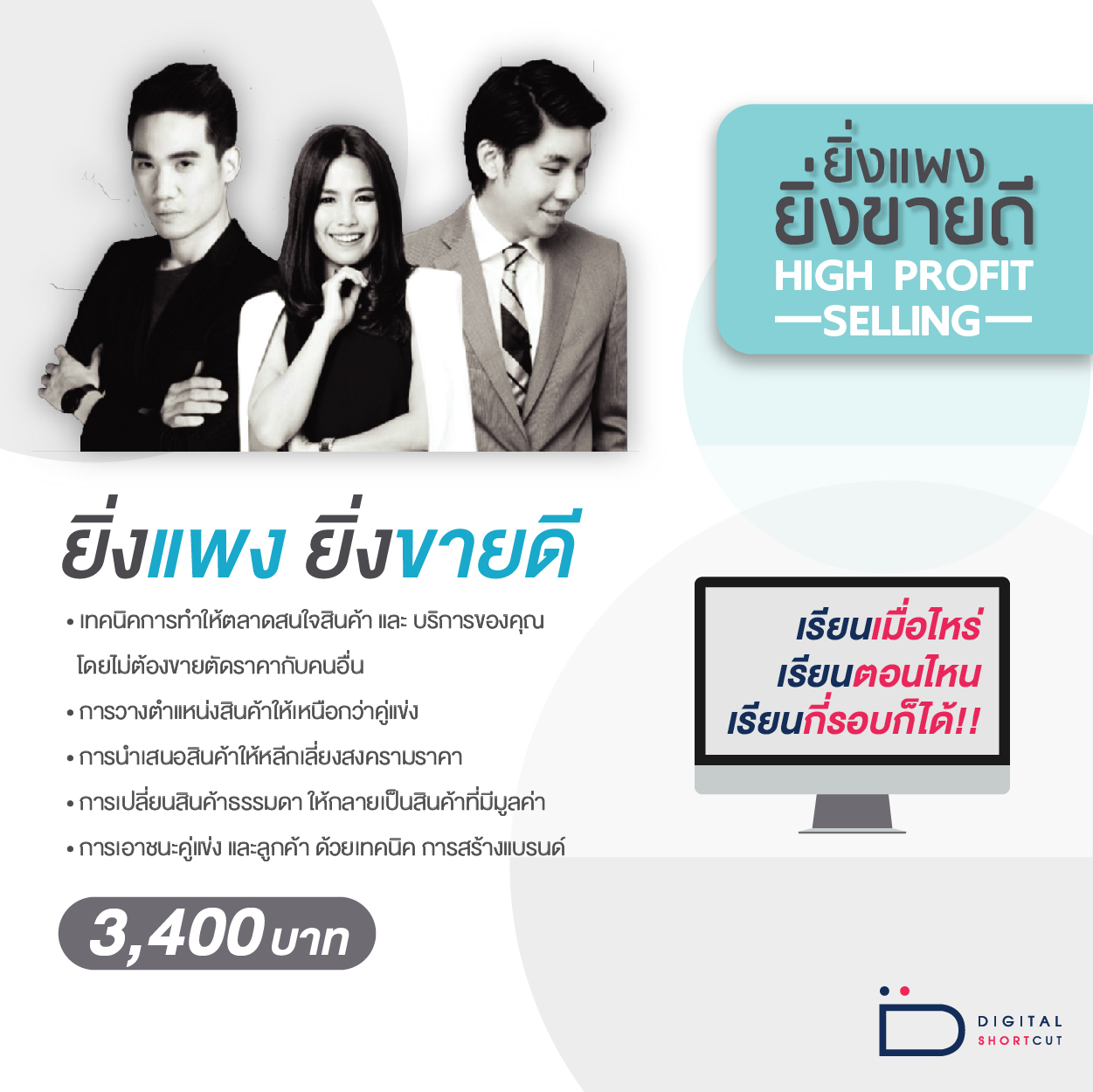 online course cover-03